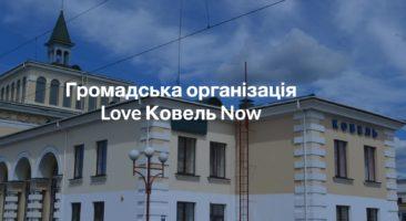 love ковель now